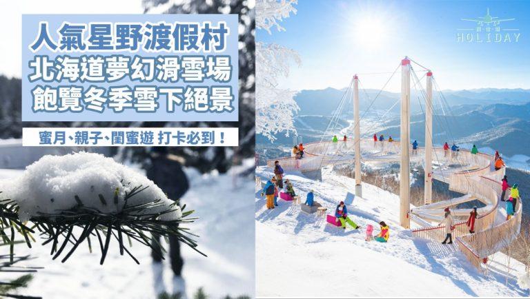 日本滑雪必到|北海道人氣「星野渡假村」盡覽雪景夕陽,冬日浪漫氣氛一流!