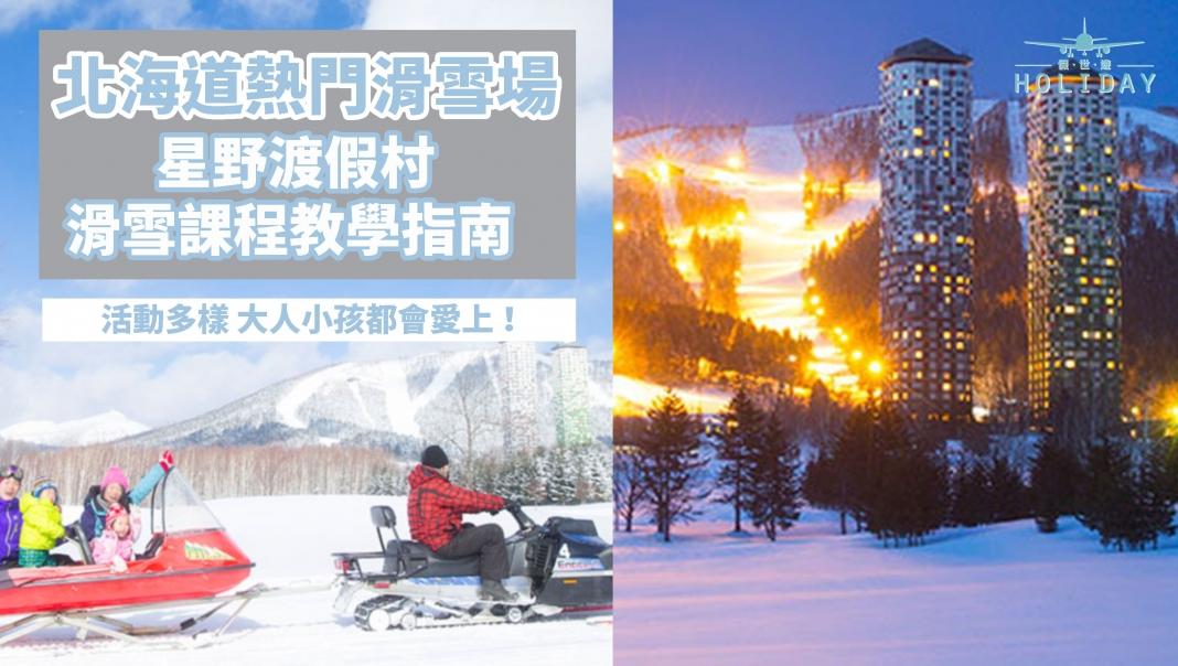 滑雪課程篇!北海道超美人氣滑雪場—星野渡假村滑雪課程詳情~