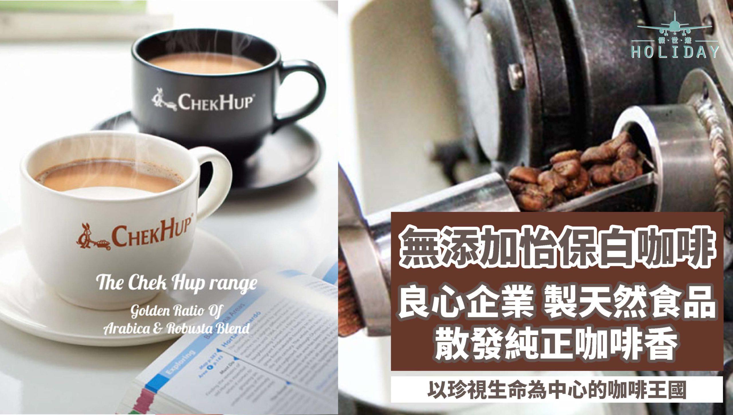 """澤合怡保白咖啡 一直以""""我們珍視生命""""為中心,製造無添加飲品"""