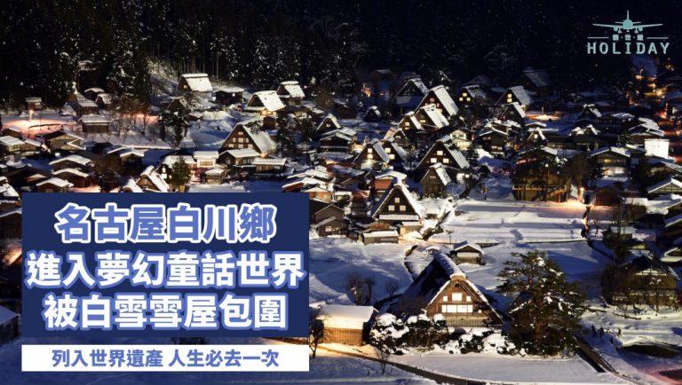 世界遺產日本名古屋白川鄉|讓你置身於白雪雪的浪漫國度