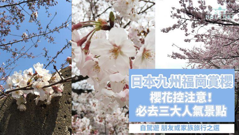 日本福崗賞櫻攻略|三大人氣熱點:舞鶴公園、海の中道海浜公園及Sanrio Character Park