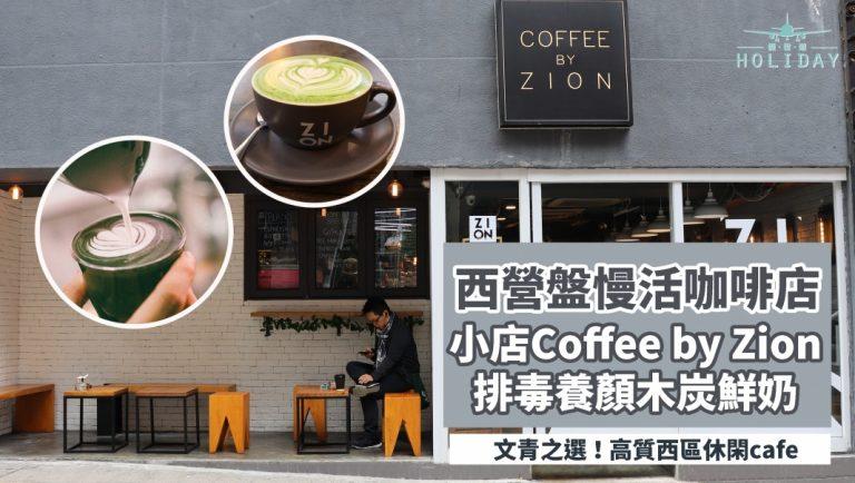 香港西營盤慢活咖啡店 小店 Coffee by Zion  排毒養顏木炭泡沫鮮奶