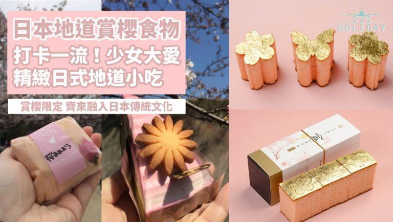 日本地道賞櫻食物| 打卡一流 ! 少女大愛 精緻日式地道小吃