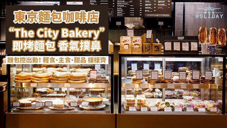 日本東京麵包咖啡店|The City Bakery,無論輕食、主食或甜品,總會有一樣適合你