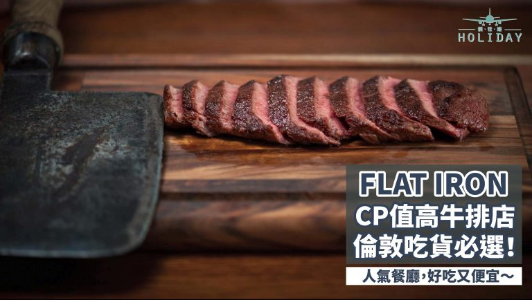 英倫必吃!親民價11鎊牛排Flat Iron Steak,高CP值牛排店