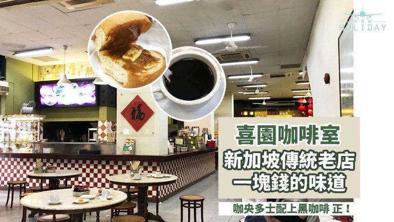 新加坡老店—喜園咖啡店,傳統風味、性價比超高、人情味濃~下午茶必去,大部份食物只需一塊錢?!