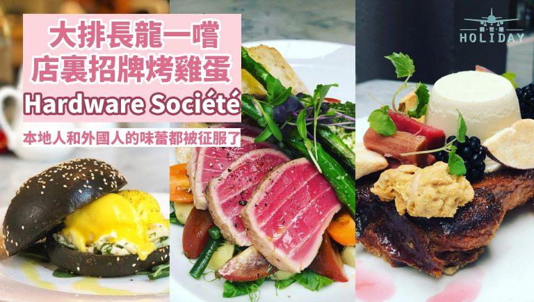 本地人與外地人的味蕾都被征服了!|墨爾本The Hardware Société咖啡廳,必試人氣西式早餐!