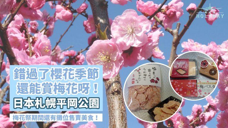 梅花的美絕不會輸給櫻花!|每年5月「平岡公園梅花祭」,打卡必去景點!