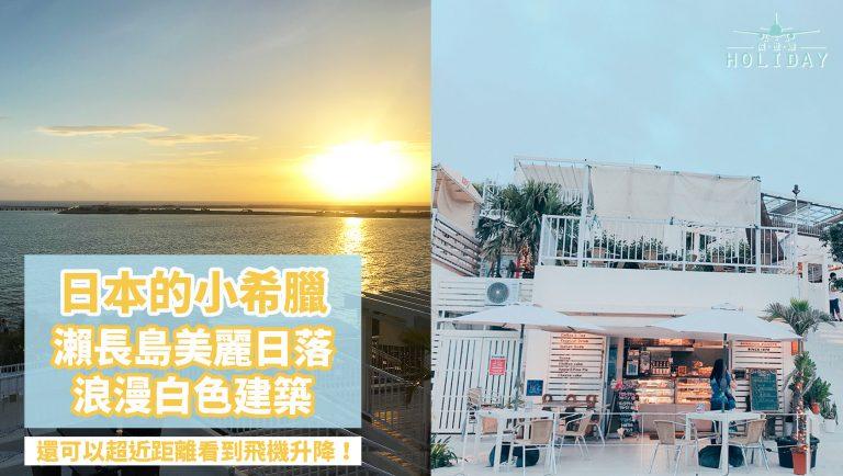 日本小希臘 — 沖繩瀨長島|白色希臘建築、美麗壯觀日落、近距離看飛機、再配幸福鬆餅, 浪漫指數爆表!