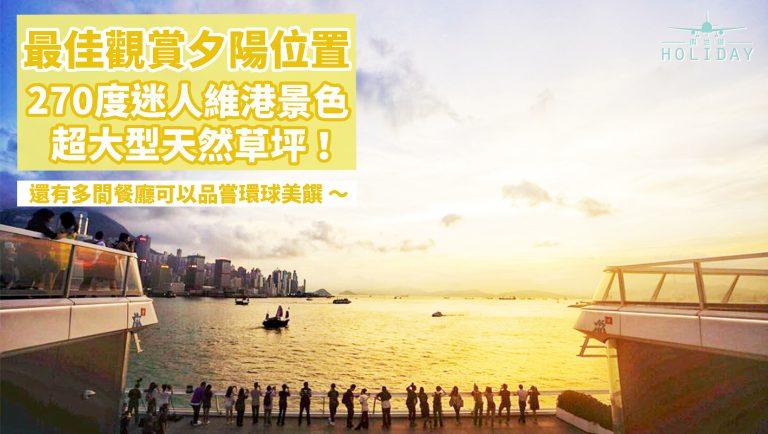香港夕陽 — 海運觀點|絕不延誤行程的打卡勝地~近距離欣賞270度維港景色,6,500平方呎的天然草坪,浪漫寫意之地!