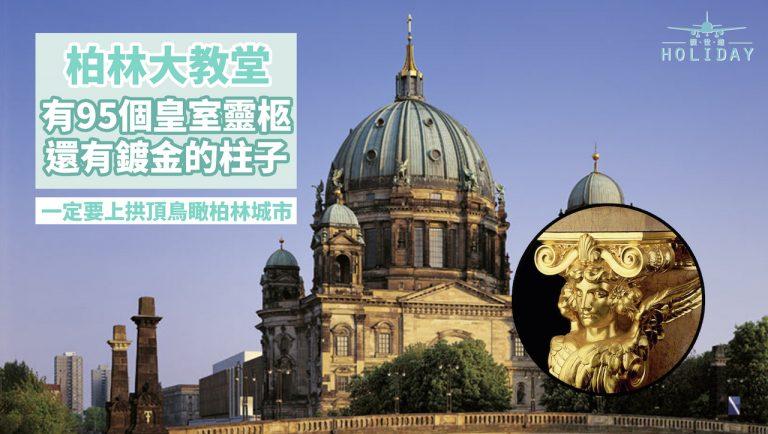 裏頭的地穴竟然有90多個皇室成員的靈柩!|傲立博物館島133年的柏林大教堂