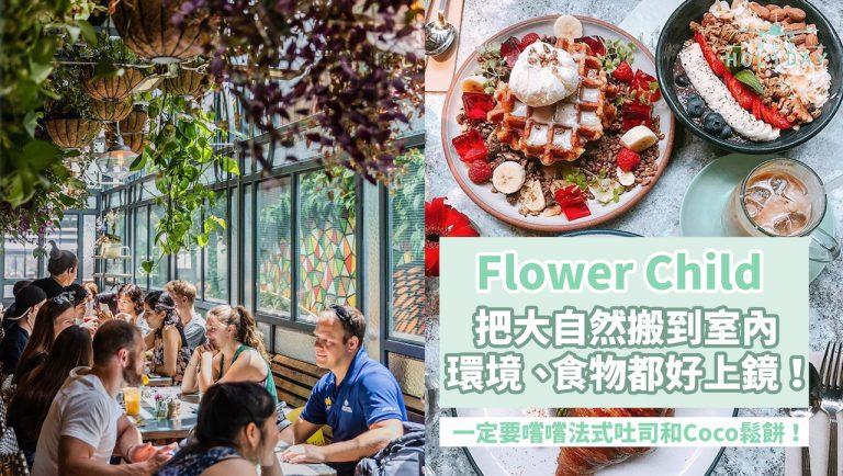 餐點好吃又上鏡!還有室內花園讓你暫時拋開一切煩惱|「購物中心裡的綠洲」悉尼Flower Child Café