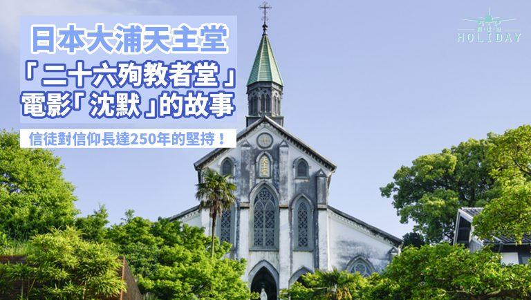 電影「沈默」的故事|日本最古老的教堂:大浦「日本二十六聖殉教者堂」