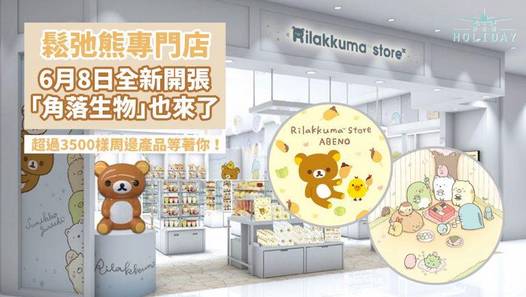 「鬆弛熊」Rilakkuma慶祝15週年,將與「角落生物」一起在大阪開設新專門店!一起鎖定開張日期:6月8日!