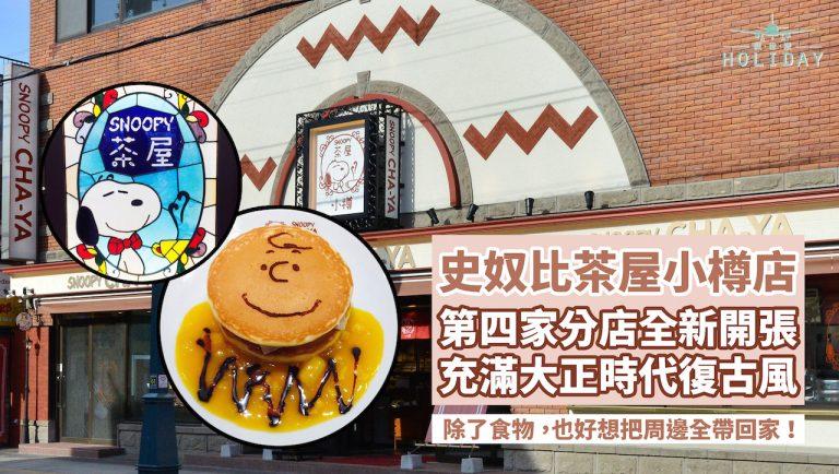 Snoopy控又有福利了!|Snoopy茶屋第四家分店在北海道小樽市新開張啦!!!