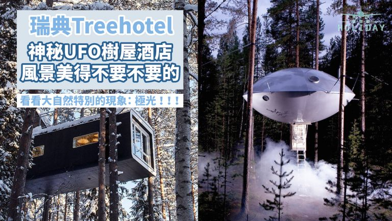 北歐樹屋宿一宵,想住鳥巢抑或UFO?還有北極光向你招手! 瑞典 Treehotel