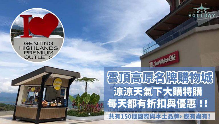 馬來西亞常年如夏,竟然有個在高原上,天氣涼涼的血拼天地?! | 雲頂高原名牌購物城 Genting Highlands Premium Outlets