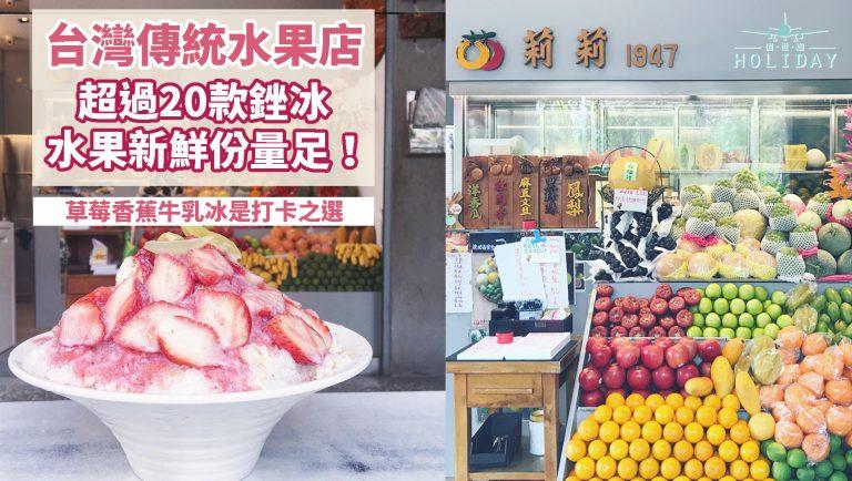 台南傳統水果銼冰老店 — 莉莉水果店 消暑良伴,足料新鮮水果,絕對是夏天的浪漫!