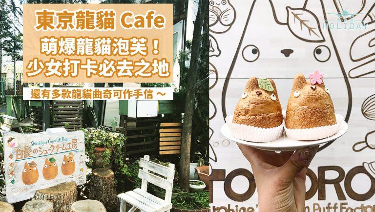 東京龍貓主題甜品Cafe 進入龍貓的世界,人氣爆燈「龍貓泡芙」,可愛到捨不得吃 ~ 宮崎駿粉絲勿錯過!