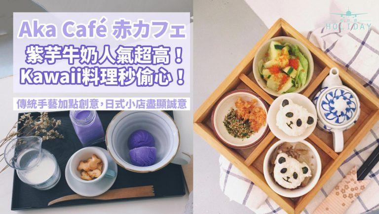療癒紫色芋頭冰塊+牛奶,還有創意可愛指數爆表的日式料理!|吉隆坡溫馨小店Aka Café 赤カフェ
