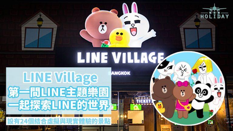 全球第一間LINE FRIENDS電子探索樂園開張了!你喜愛的貼圖人物大集合,等著你去找他們玩咯~肯定讓你拍照拍到手軟~|泰國曼谷LINE VILLAGE