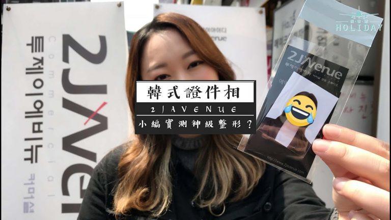 首爾旅遊必影證件相!人氣梨大攝影店,化妝髮型全包,神級修圖,立即整形?