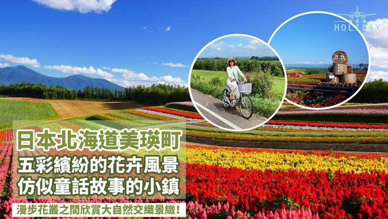 日本最美麗村莊美瑛町,包辦北海道四季風光,山脈繚繞的美景,春夏的花海連綿,遼闊的田園山色,一幅大自然的美麗圖畫,令人驚艷!