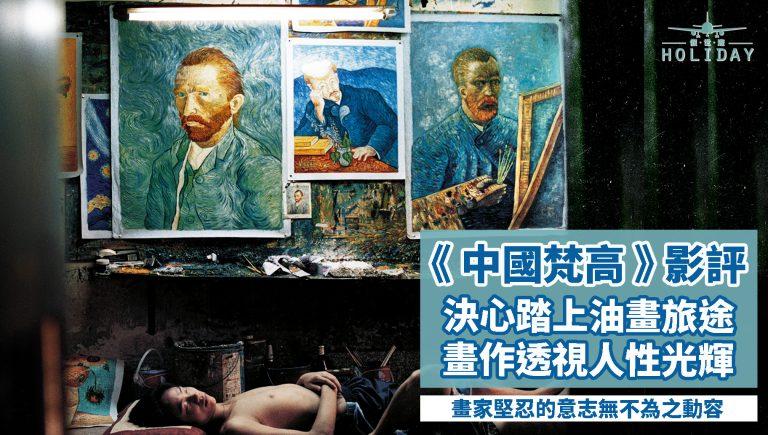 中國梵高 — 描繪屬於自已的梵高油畫|每一滴汗水,散發出藝術的力量;每一筆水彩,代表著思想的覺醒