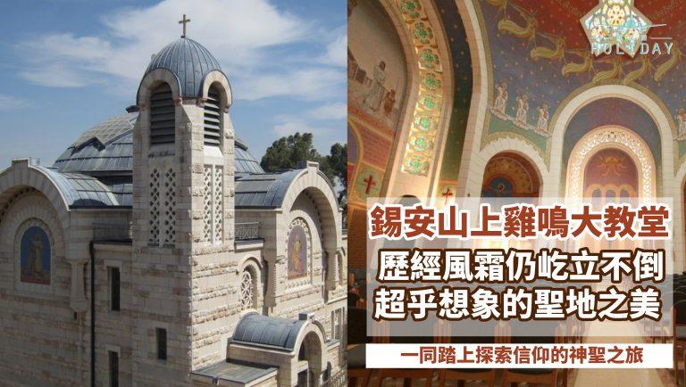 歷經屢次拆毀仍屹立不倒,錫安山上以公雞為標志的教堂,在雞鳴大教堂裡發現以色列耶路撒冷之美,呼吸千年歷史氣息