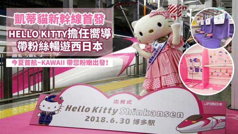 凱蒂貓佔領日本新幹線!宇宙無敵可愛少女心爆炸的Hello Kitty嚮導,帶您粉嫩遊西日本!