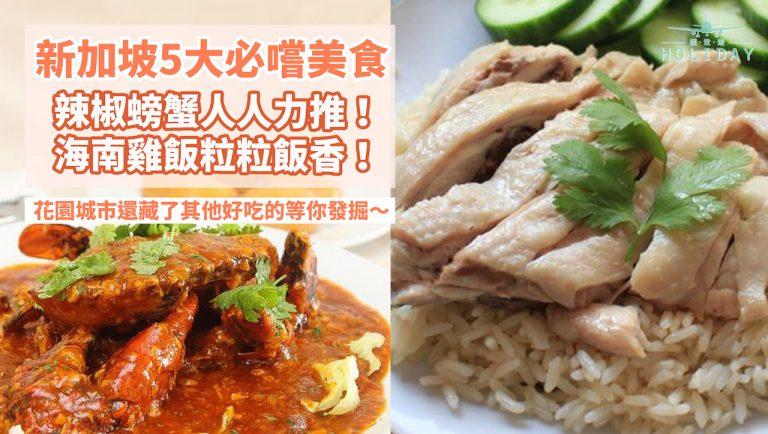 新加坡5大必嚐道地美味佳餚,到新加坡卻沒吃真的會後悔!來看看網友們推薦的餐廳到底有哪些?
