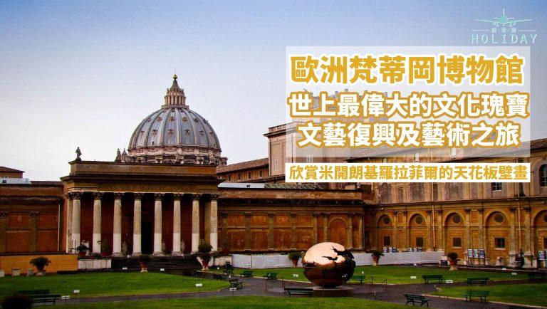 展開一場文藝之旅,在梵蒂岡博物館認識世上最有名的藝術家,盡顯復古文藝氣息。五分鐘帶您遊覽世上最偉大博物館!