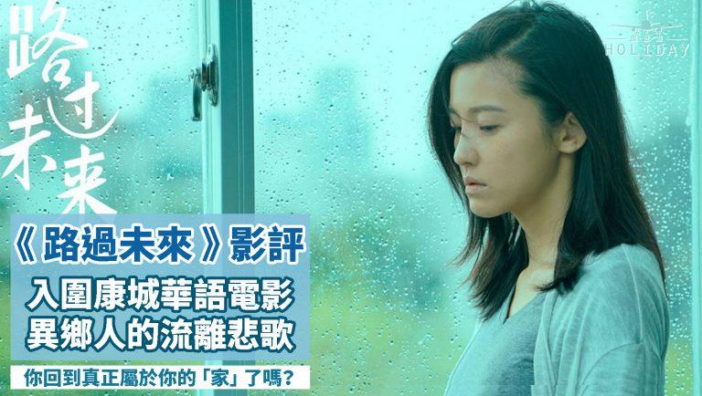 路過未來 — 唯一成功入圍康城影展的華語電影〡異鄉人的流離悲歌,離別家鄉,追尋一個遙不可及的夢想 ~ 回「家」的路,仿佛依然很遠…