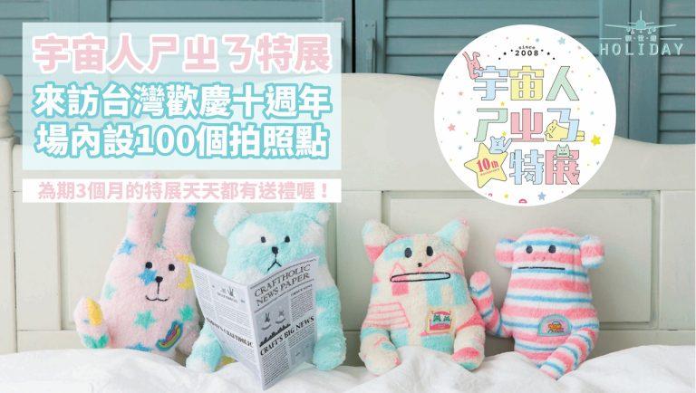 期間限定:深受人類愛戴的「宇宙人」登陸台灣慶祝10週年生日啦!超過100個拍照點等你去探索!|可愛指數爆棚的「CRAFTHOLIC宇宙人ㄕㄓㄋ特展」