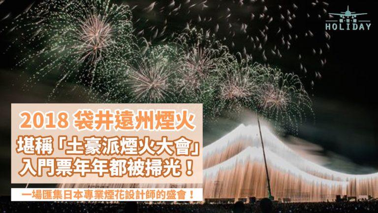 8月份一起來觀賞堪稱「土豪派花火大會」的日本全國煙火專家選拔競技大會,就在日本静岡縣袋井市~