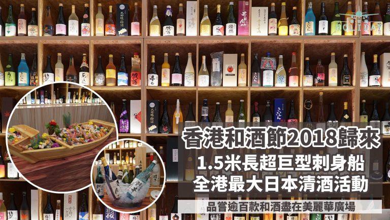 香港和酒節2018再次歸來!1.5米長巨型刺身船,品嘗逾百款日本清酒,全港最大型的和酒活動~