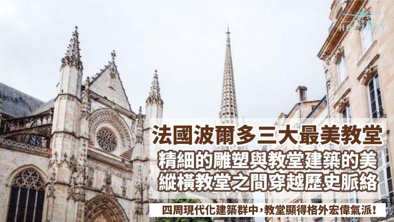 理想居城法國波爾多,參觀歷史悠久的教堂建築,看遍歐洲三種教堂的美 。雕塑與建築的美麗,穿越歷史的脈絡!