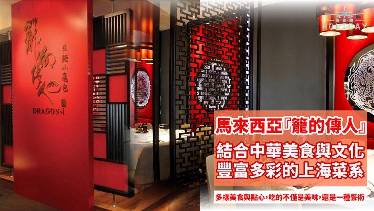 融合中國古典色彩宮廷元素的中式餐廳,馬來西亞『籠的傳人』打造殿堂級上海式菜餚,喧軟多汁小籠包,卦爐現烤正宗北京烤鴨,東方美味與中華文化探秘之旅,開動啦~