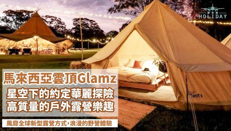 雲頂Glamz豪華露營,在特色星空水晶球住宿,豪華露營潮來襲,馬來西亞頂級大自然度假體驗,一起顛覆野外生存法則,Go Glamping!