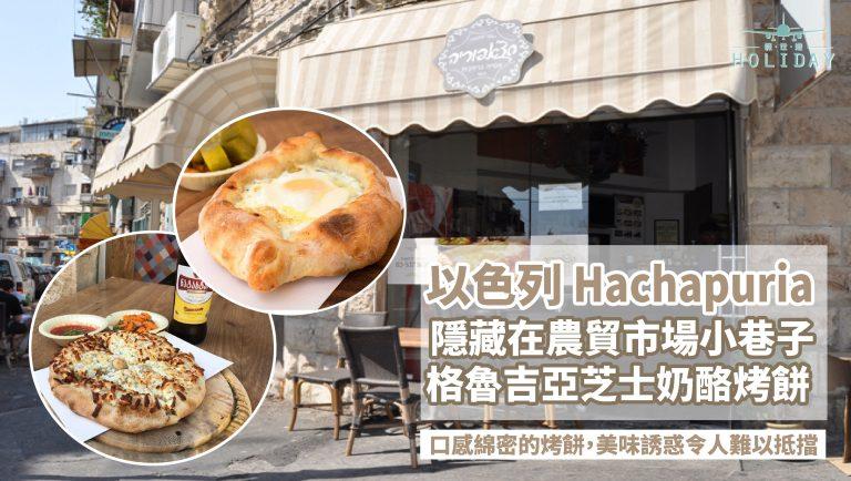 以色列約旦自駕遊,Hachapuria早餐店,隱藏在農貿市場小巷子,格魯吉亞奶酪烤餅,難以抵擋的美味!
