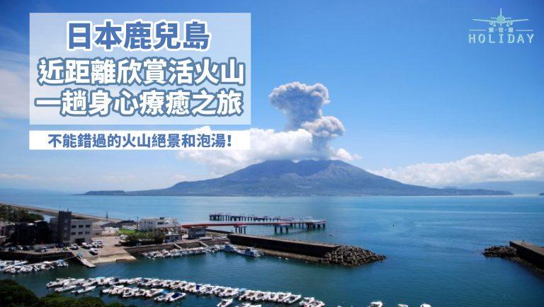 鹿兒島櫻島火山,輕鬆半日環島親子遊、觀賞活火山、享受免費溫泉足湯,最能感受「活火山」震憾的旅程!