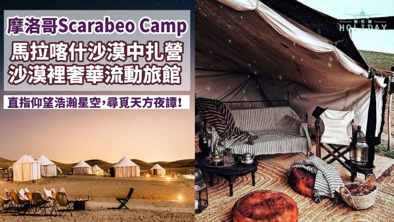 白色帳篷、非洲編織墊子、吉和創意地毯、摩洛哥中世紀濃厚古城風情 | Scarabeo Camp沙漠露營,扮演一次探險者,一生一定要去一次的非洲沙漠!