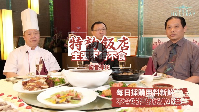 中環半山區特韵飯店,主張不時不食︳每日採購新鮮材料,不含味精,既傳統又創新的家常小菜
