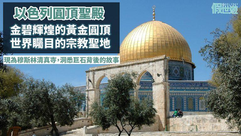 以色列圓頂清真寺,三大宗教歷史事蹟,舉世矚目黃金圓頂,曾經被毀的聖殿,巨石背後藏著驚人的典故!