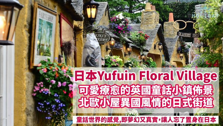 宮崎駿動漫裏的場景就在這裏!世外桃源日本湯布院英式小村Yufuin Floral Village,各種專賣店鋪等你去逛,還能見到真的貓頭鷹和其他小動物呢!