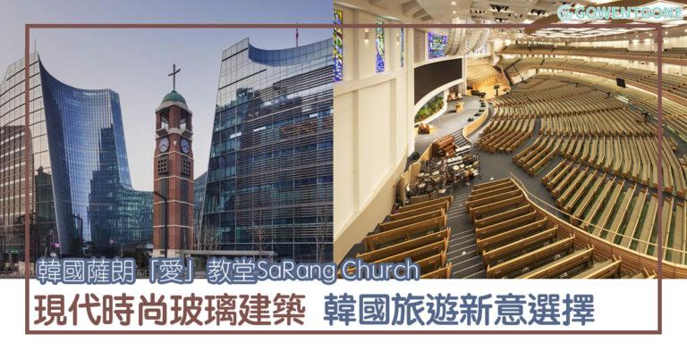 薩朗「愛」教堂| 韓國旅遊新意選擇,號稱「超級教堂」SaRang Church,佔地1.7英畝,現代時尚玻璃建築,榮獲國際建築獎項!