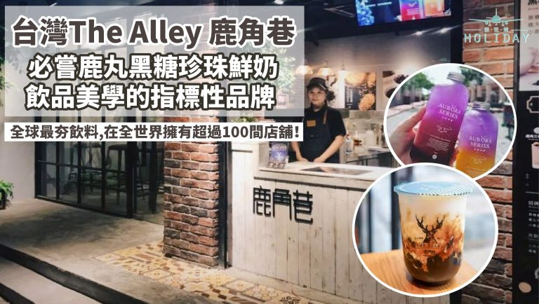 把台灣手搖飲料黑糖珍珠鮮奶發揚光大,至今在全世界擁有超過100間店舖!|飲品美學的指標性品牌The Alley 鹿角巷,沒有喝過你就OUT了~
