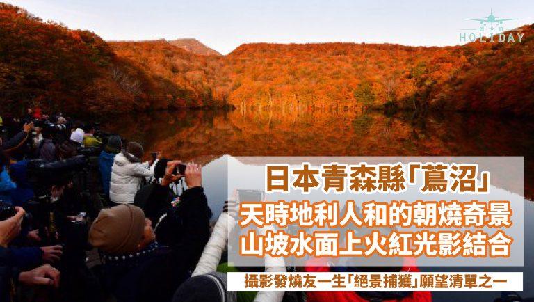 攝影發燒友注意!可遇不可求的終極美景,日本青森縣祕境,秋天的「蔦沼」傳說中火紅朝燒畫面!世界上竟有這麼美麗的地方? !