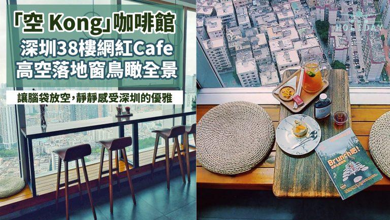 深圳38樓的咖啡館「空 Kong」,高於雲端的創意咖啡店 ,散發優雅清新的文藝氣息,文青小資女必打卡!