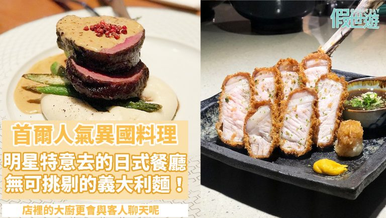 首爾各國風情餐廳〡三大人氣異國料理,日式西式任你選擇~ 不但當地人會去,就連明星都會特意去吃喔!